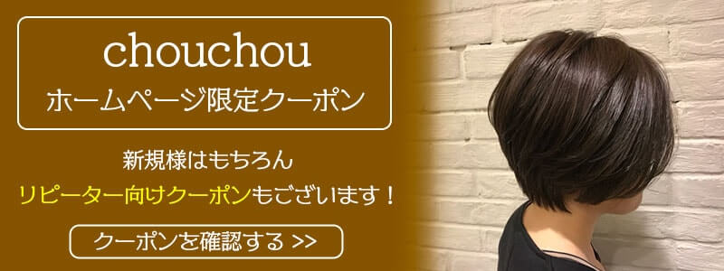 福島市の美容室 | chouchou クーポンバナー