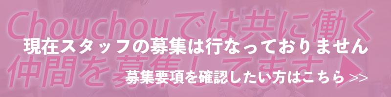 福島市の美容室chouchou リクルートバナー