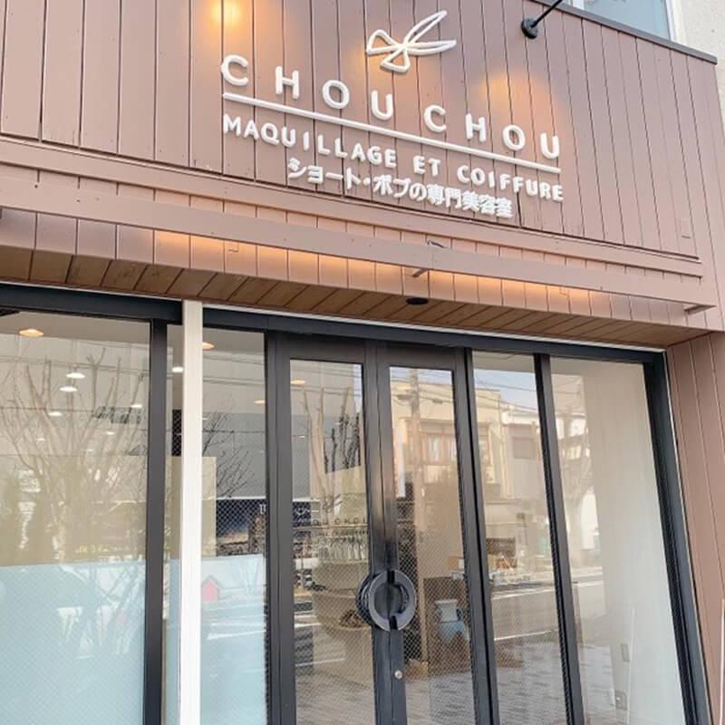 福島市の美容室 | chouchou 万世町店 店舗イメージその1 店内その1