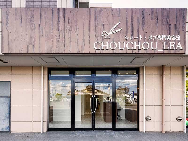福島市の美容室 | chouchou ショート・ボブの専門美容師(スペシャリスト)が在籍!イメージ