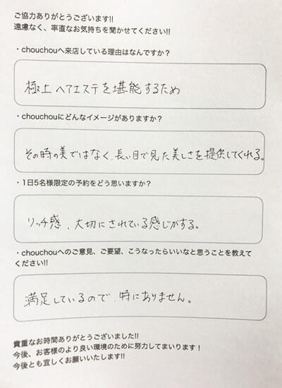 福島市の美容室 | chouchou | お客様の声その6