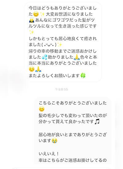 福島市の美容室 | chouchou | お客様の声その12